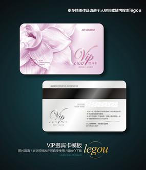 整形美容VIP贵宾卡会员卡