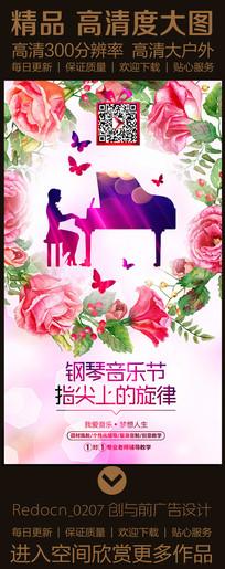 指尖上的旋律钢琴培训班招生海报
