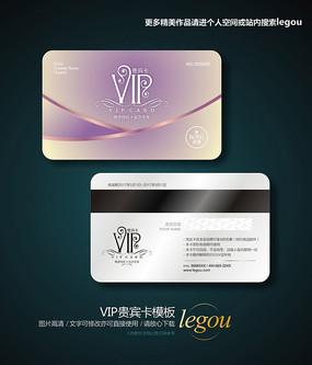 紫色整形美容VIP贵宾卡
