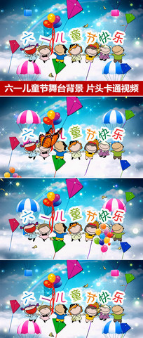 61儿童节快乐幼儿园毕业表演背景视频