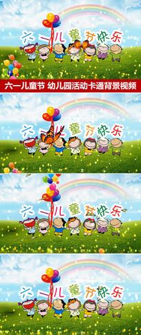 61儿童节幼儿园活动主题背景六一儿童节快乐