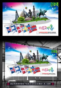 北欧印象旅游活动宣传广告背景设计