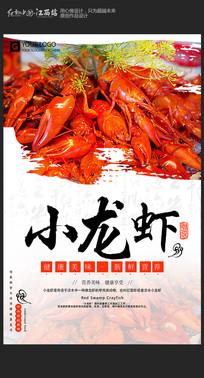 创意美味小龙虾海报设计