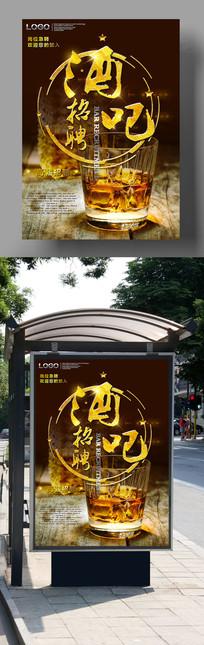 大气酒吧招聘海报设计