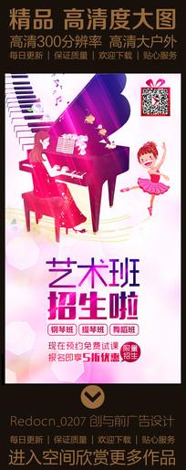 钢琴提琴舞蹈艺术班招生海报