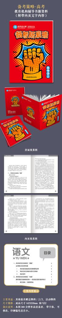 高考高三语文教材