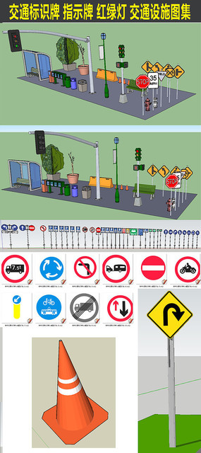 各种交通标识牌SU模型图集