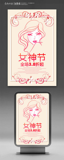 简约手绘38女神节宣传海报设计