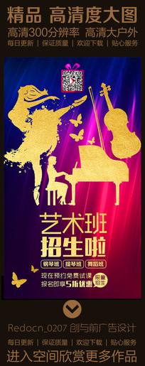 金色大气艺术班招生海报