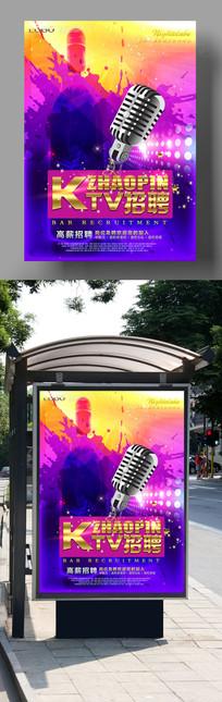 酷炫KTV招聘海报