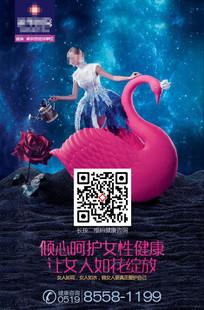 三八妇女节品牌海报