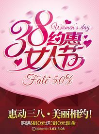 三八女人节海报