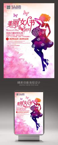 三月美丽女人节三八促销海报