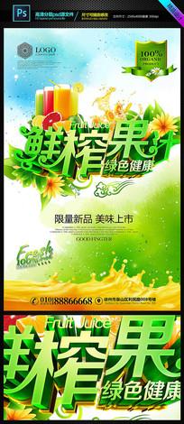鲜榨果汁水果海报
