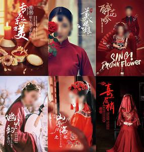 中式古典婚庆海报摄影文字排版模板psd PSD