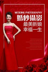 红色婚纱摄影海报