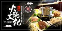 火锅文化宣传海报