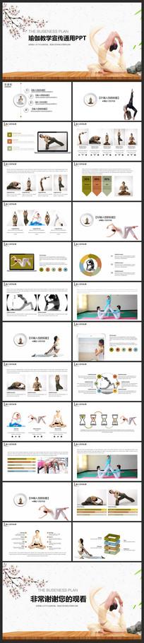 瑜伽健美减肥健身馆瑜伽运动PPT模板