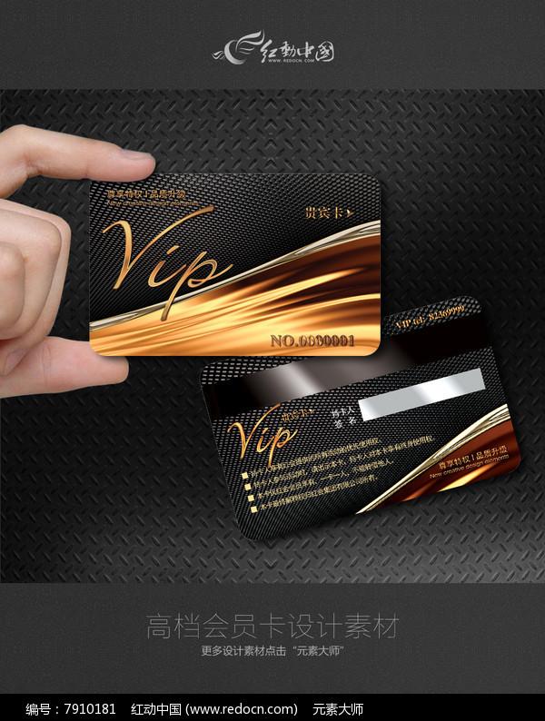 精品VIP卡图片