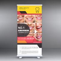 口腔医疗海报牙科齿科X展架模版易拉宝