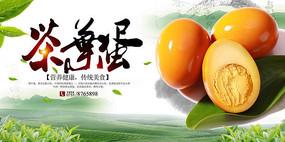清新自然茶叶蛋海报