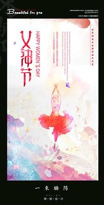 水彩女神节宣传海报设计PSD