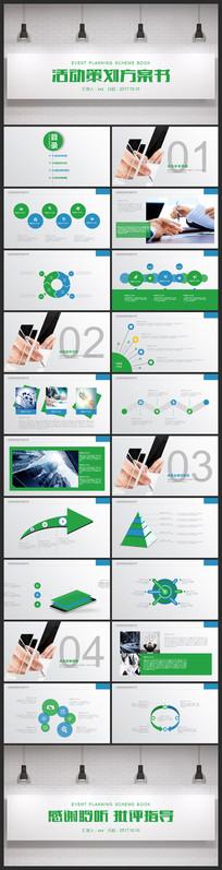 营销策划公关策划策划方案ppt模板