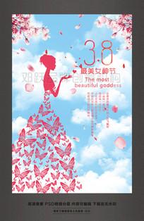 38最美女神节妇女节促销活动海报
