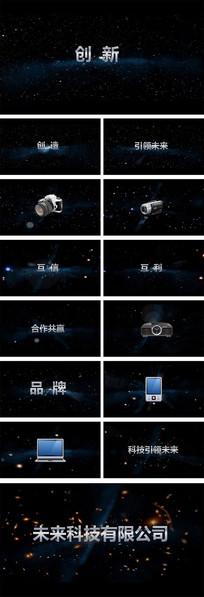 产品宣传公司介绍PPT视频片头