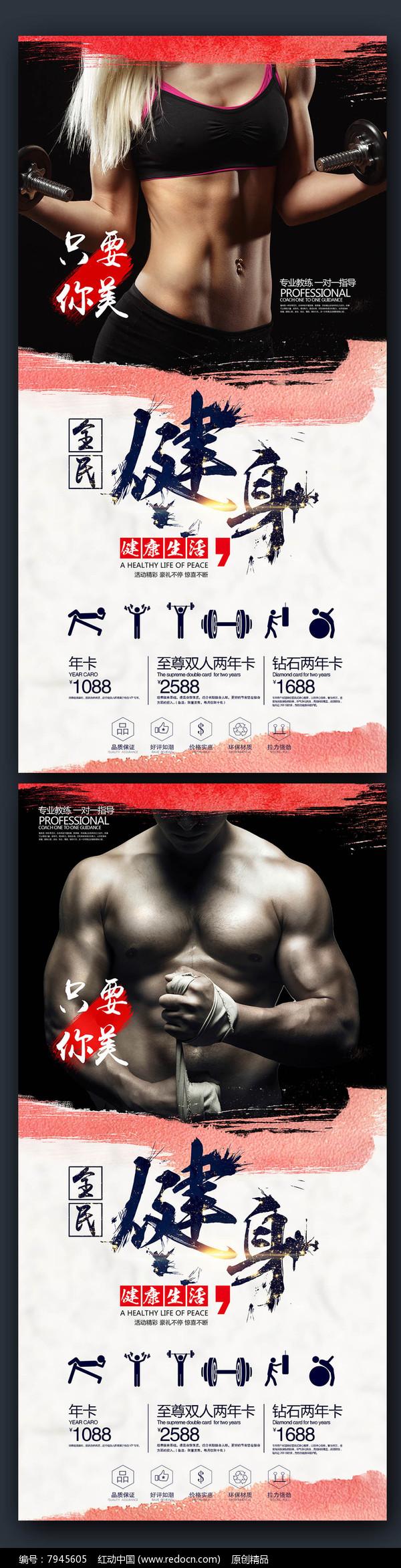 大气创意酷黑时尚健身海报模板图片