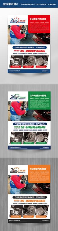 大气时尚汽车修理宣传单页