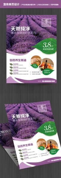 大气紫色薰衣草化妆品宣传单页