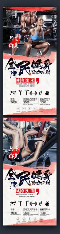 高档酷炫黑色美女健身海报广告PSD