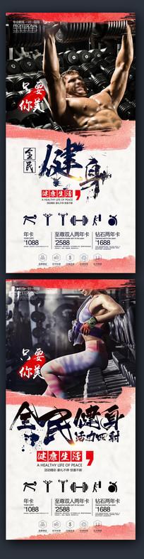 高档时尚健身广告宣传海报
