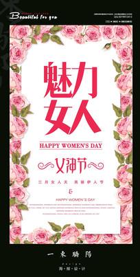 简约花卉三八妇女节海报设计