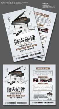 简约素雅钢琴招生宣传单