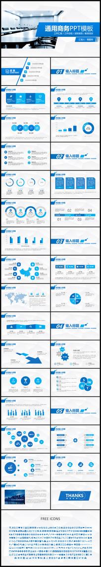 蓝色简约大气通用商务工作总结计划PPT模板模版
