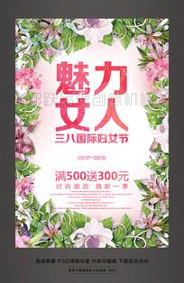 魅力女人38妇女节促销活动海报