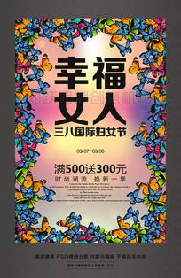 时尚创意38妇女节幸福女人促销活动海报