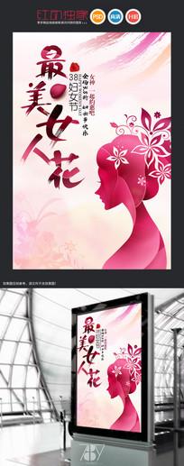 水彩妇女节海报设计