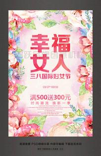 幸福女人38妇女节宣传海报设计