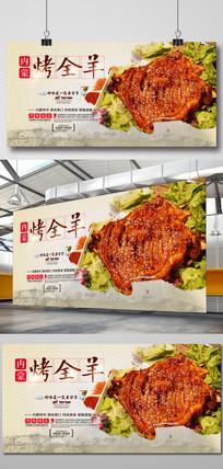 中华美食烤全羊海报