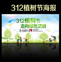 312活动宣传展板