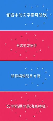 ae动态标题字幕动画模板
