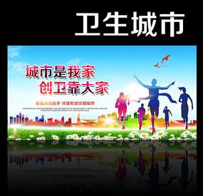 炫彩创卫生城市建设宣传海报设计
