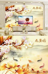 彩雕九鱼图电视背景墙