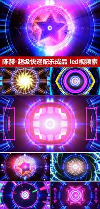 超级快递配乐成品舞台背景视频led素材