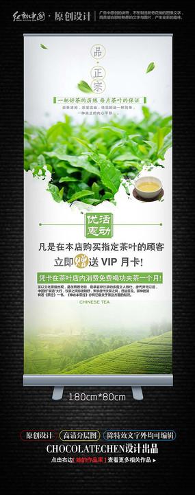 茶叶优惠活动宣传展板
