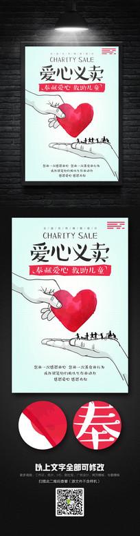创意手绘爱心义卖海报设计