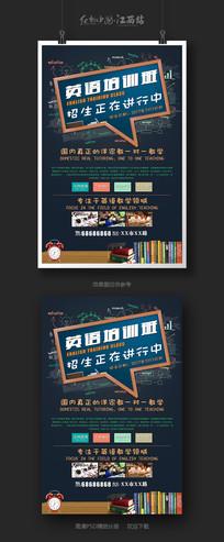 创意英语培训班海报设计